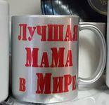 Mātes dienas akcijas